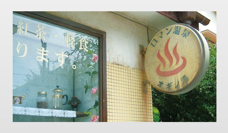 Exterior, Ogino-Yu