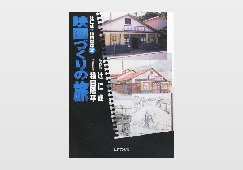 Jinsei Tsuji + Yohei Taneda shiki, Eiga zukuri no Tabi
