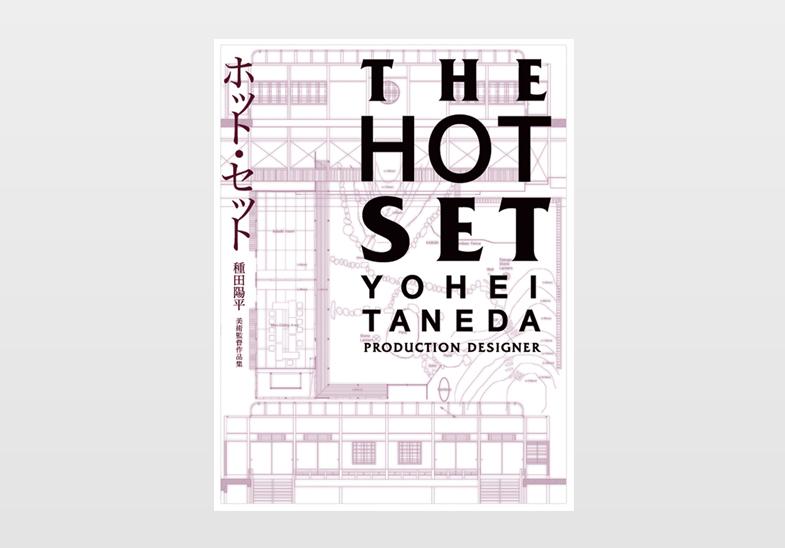 THE HOT SET; YOHEI TANEDA PRODUCTION DESIGNER ANOTHOLOGY