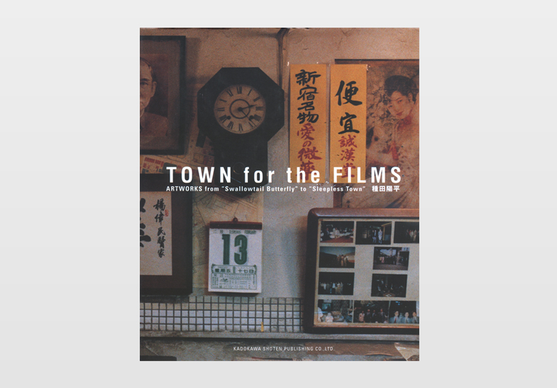 TOWN for the FILMS; ARTWORKS from 'Swallowtail Butterfly' to 'Sleepless Town