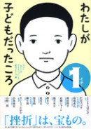 watashigakodomodattakoro