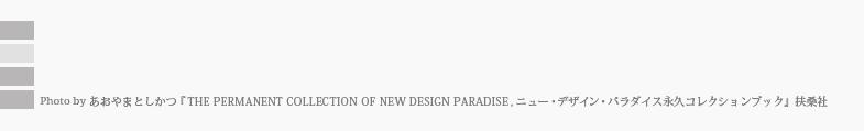 """NEW DESIGN PARADISE """"No.13 Shogi"""""""