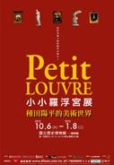 petit_taipei