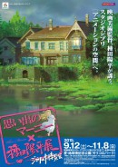marnie_poster_ghibli_out