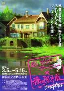 新潟県立近代美術館思い出のマーニー